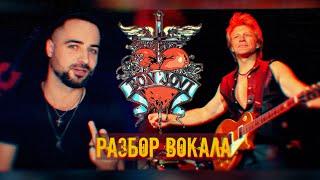 Bon Jovi | Бон Джови | Детальный разбор - анализ вокала на примере песни Livin On A Prayer 16+