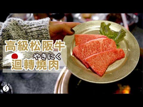 Spice 日本🌶️ | 日本最高級迴轉燒肉!松阪牛真的好吃嗎!?  開箱台灣沒有的松阪牛迴轉燒肉!名古屋美食 自由行 攻略