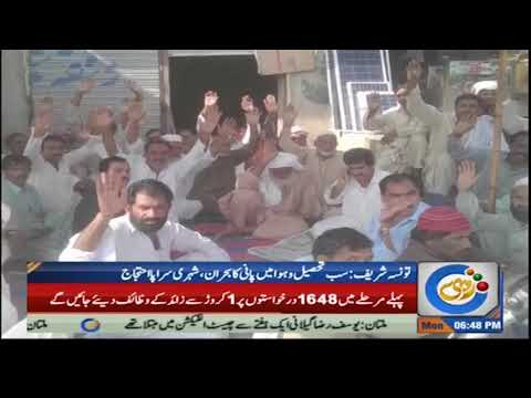 Civil society protest against no water supply in Taunsa Sharif