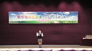 Publication Date: 2012-03-12 | Video Title: 「關懷接納助更生」全港學生演講比賽小學乙普通話組冠軍