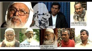 Repeat youtube video আব্দুল কাদের মোল্লা কি আসলেই যুদ্ধাপরাধী ছিলেন? শুনুন তাঁর সাক্ষী ও গ্রামবাসীদের মুখে