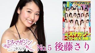 ミスマガジン2018ベスト16の後藤さりちゃん、ベスト16の中でも高身長171cmのスレンダー美女