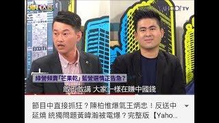 王炳忠 忠言》自己爆氣當成是「電爆」對手?還原台獨陳柏惟如何在節目中失控抓狂!