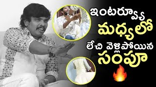 Sampoornesh Babu Walkout From Interview | Kobbari Matta Movie | NewsQube