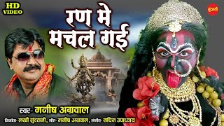 Ran Me Machal Gai - रण में मचल गई - Manish Agrawal - Devi Bhakti Song - Navratri Special - Lord Kali