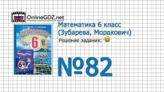 Задание № 82 - Математика 6 класс (Зубарева, Мордкович)