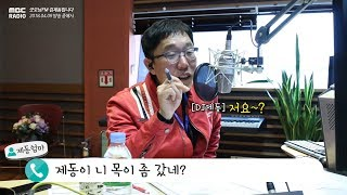 A surprise phone connection with the mother of Jae-Dong during the live broadcast! [굿모닝FM 김제동입니다]