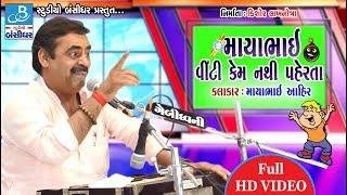 mayabhai ahir new video - માયાભાઇ વીંટી શુ કામ નથી પહેરતા?? - jokes gujarati 2018