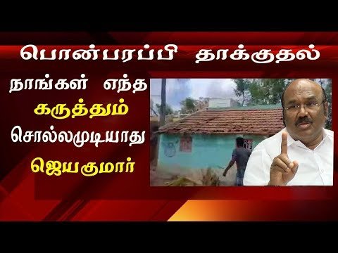 jayakumar revels TN Government stand on ponparappi issue Tamil News live  At least 20 houses belonging to Dalits were damaged at Ponparappi, in Ariyalur district, after a clash broke out between members of the community and Vanniyars as polling was under way in the Chidambaram Lok Sabha constituency on Thursday.  But for this and other sporadic incidents of violence, polling in the State was by and large peaceful, with people coming out in large numbers to exercise their franchise, Director General of Police (Elections) Ashutosh Shukla said.  According to police sources, the clash was triggered after a pot, the symbol of the Viduthalai Chiruthaigal Katchi (VCK), was broken by some persons in the village.  More tamil news, tamil news today, latest tamil news, kollywood news, kollywood tamil news Please Subscribe to red pix 24x7 https://goo.gl/bzRyDm red pix 24x7 is online tv news channel and a free online tv