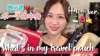 旅行用ポーチの中身💄3泊5日のハワイバージョン🏝🌺隙間にぴったり収納😍✨/What's In My Travel Pouch!/yurika