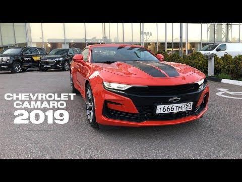 Обновлённый Chevrolet Camaro RS 2019 уже в России