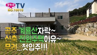 공주전원주택매매 대전근교 계룡산자락에 위치한 신축
