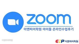 줌수업후기 zoom rules 대구영어학원 3개월만의 …