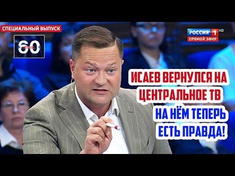 Никита Исаев вместо Украины заговорил на ТВ о России! #60минут