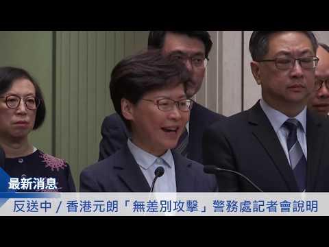 反送中/香港元朗「無差別攻擊」警務處記者會說明|三立新聞網SETN.com