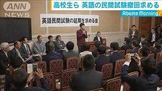 英語の民間試験 高校生らが国会議員に撤回を求める(19/11/01)