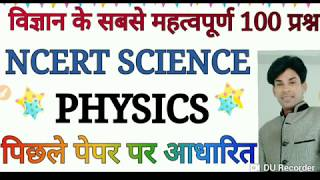 ★NCERT 100 PHYSICS QUIZ★NCERT SCIENCE◆HSSC ,HCS , IBPS , RPF , RRO, RRB , IMS ,LLO, ALL TYPE EXMs◆