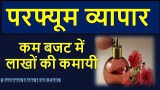 परफ्यूम का व्यापार कैसे शुरू करें | How To Start Perfume Business In Hindi