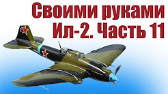 Aircraft with their hands. The Il-2. 11 part | Hobby Island.Russia
