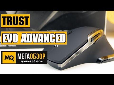 Trust Evo Advanced обзор мышки
