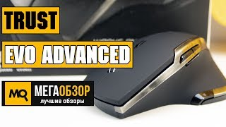 мышь Trust EVO Advanced Lazer Mouse (19829) - 3D-обзор от Elmir.ua