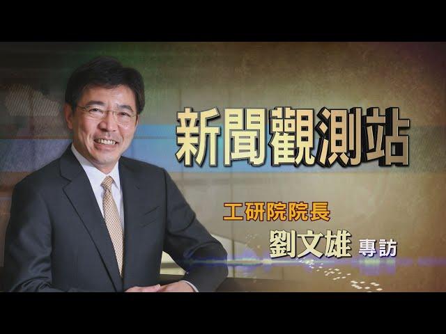 【新聞觀測站】邁向2030科技新時代 工研院院長劉文雄專訪 2020.11.28