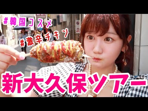 【新大久保】行くならここ!おすすめスポットツアー!〜食べ歩き、コスメショップ〜