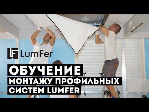 Обучение монтажу   Натяжные потолки LumFer   Ассоциация НАПОР