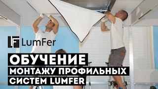 Обучение монтажу | Натяжные потолки LumFer | Ассоциация НАПОР