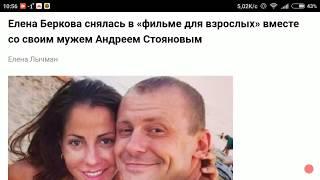 Елена Беркова снялась в «фильме для взрослых» вместе со своим мужем Андреем Стояновым