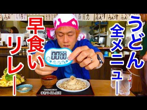 【大食い】【早食い】うどん全メニュー(11種類)早食いリレー‼️【MAX鈴木】【マックス鈴木】【Max Suzuki】