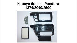 Корпус Pandora 1870/2000/2500