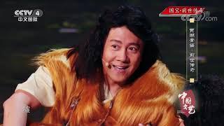 《中国文艺》 20200612 国宝·前世传奇| CCTV中文国际