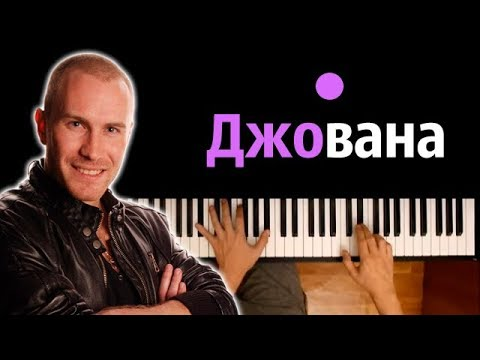 MC Zali - ДЖОВАНА ● караоке | PIANO_KARAOKE ● ᴴᴰ + НОТЫ & MIDI