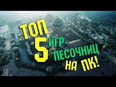 ТОП 5 ИГР-ПЕСОЧНИЦ НА ПК!