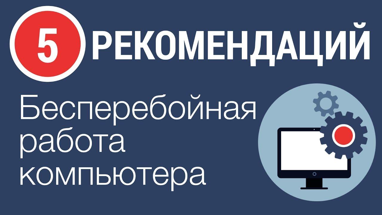 Купить компьютер для работы в Днепропетровске - YouTube