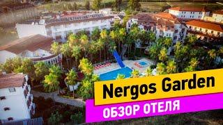 Nergos Garden Turkey Обзор отеля
