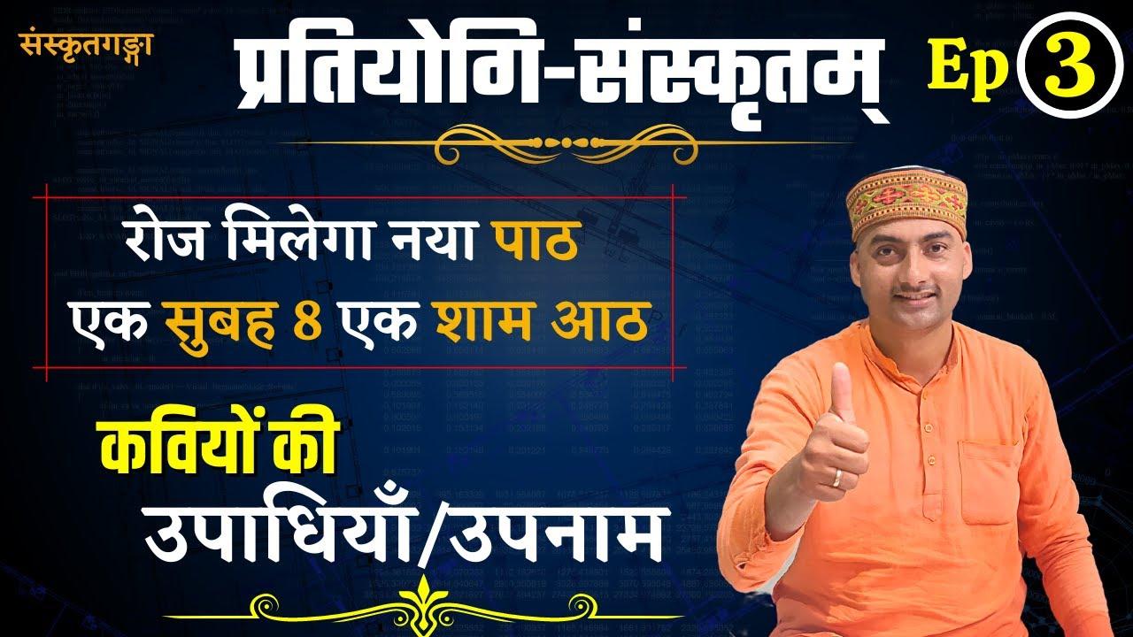 Pratiyogi Sanskritam | Episode -3 | कवियों की उपाधियाँ / उपनाम | Sarwagya Bhooshan | Sanskritganga |