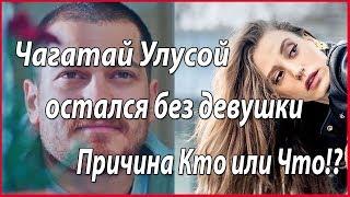 Чагатай Улусой остался без девушки. Причина?!... #звезды турецкого кино