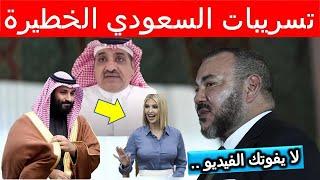خبر عاجل و خطير من السعودية بعد ضجة السعودي فهد الشمري ..تسريبات بن سلمان