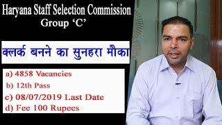 [9.38 MB] HSSC Group C Cleck Vacancies || 4858 Clerk Vacancies in Haryana