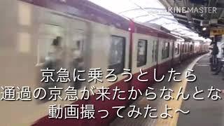 京急の日ノ出町駅 横浜方面通過