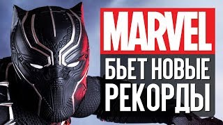 МАРВЕЛ БЬЁТ НОВЫЕ РЕКОРДЫ! (Новости кино)