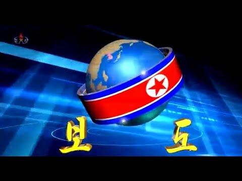 Новости КНДР за 20 июня 2019 года