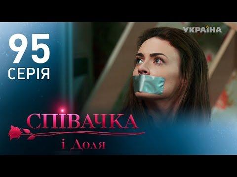 Смотрите в 77 серии сериала Певица и судьба на телеканале Украина