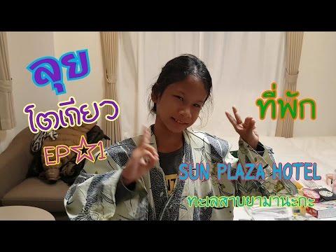 รีวิว ที่พักญี่ปุ่น SUN PLAZA HOTEL : ลุยโตเกียว EP☆1