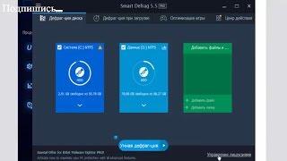 Бесплатная активация IObit Smart Defrag Pro 5