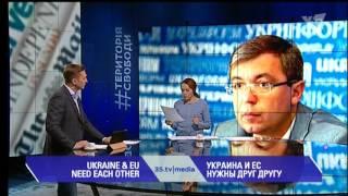 УКРАИНА И ЕС НУЖНЫ ДРУГ ДРУГУ. 3stv media 10.02.2016
