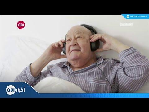 الموسيقى تساعد مرضى الخرف من الشعور بالاكتئاب والتوتر