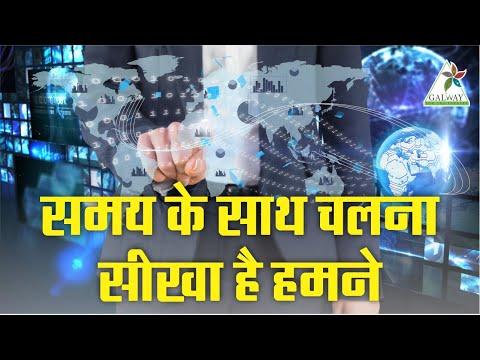 Glaze Trading India Pvt  Ltd  Digital Transformation Journey